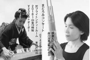 2018_brighton_hiroe_morikawa
